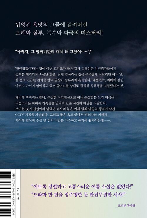 네 번째 여름 : 류현재 장편소설