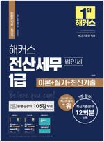 2021 해커스 전산세무 1급 법인세 이론 + 실기 + 최신기출