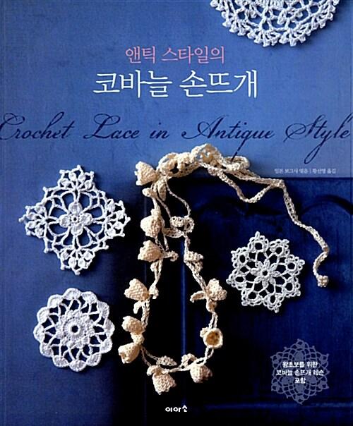 앤틱 스타일 코바늘 손뜨개