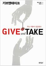 기브앤테이크 Give and Take