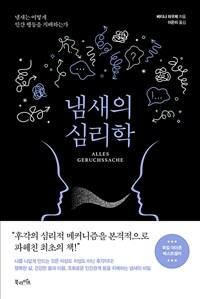 냄새의 심리학