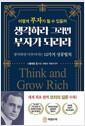 [중고] 생각하라 그러면 부자가 되리라 - 생각하면 이루어지는 12가지 성공법칙