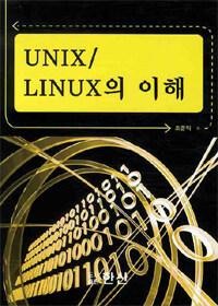 UNIX/LINUX의 이해