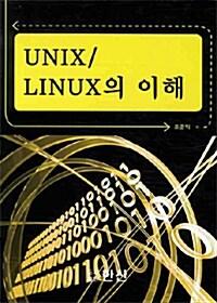 UNIX LINUX의 이해