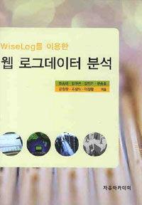 (Wiselog를 이용한)웹 로그데이터 분석