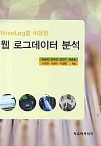 WiseLog를 이용한 웹 로그데이터 분석