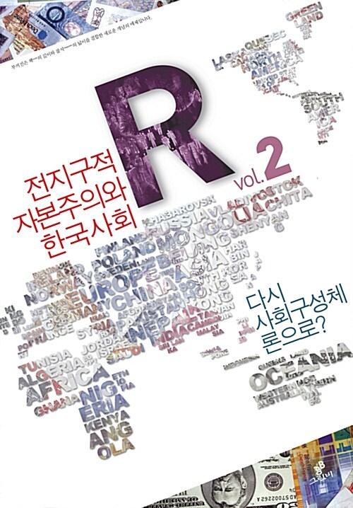 [중고] 전지구적 자본주의와 한국사회 : 다시 사회구성체론으로?