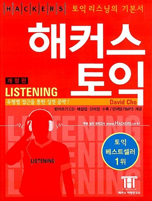 해커스 토익 Listening (테이프 별매) (Hackers TOEIC Listening) (책 + 무료 토익모의고사 + 받아쓰기CD + 단어암기mp3 + 단어암기장 + 해설서)