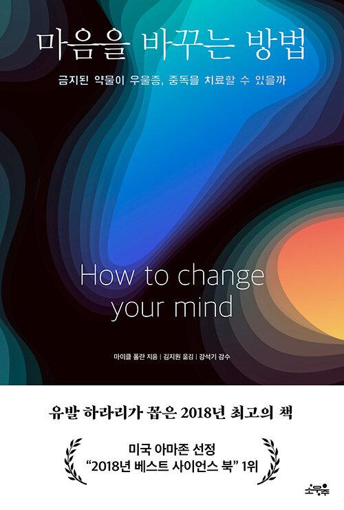 마음을 바꾸는 방법