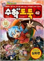 코믹 메이플 스토리 수학도둑 42