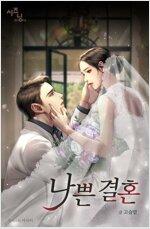 [세트] 나쁜 결혼 (총2권/완결)