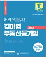 2022 해커스공무원 법원직 김미영 부동산등기법 기본서
