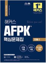 2021 해커스 AFPK 핵심문제집 모듈 2
