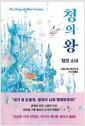 [중고] 청의 왕 : 탑의 소녀  | 나르만 연대기 1