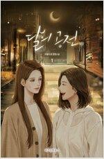 [세트] [GL] 달의 공전 (총3권/완결)