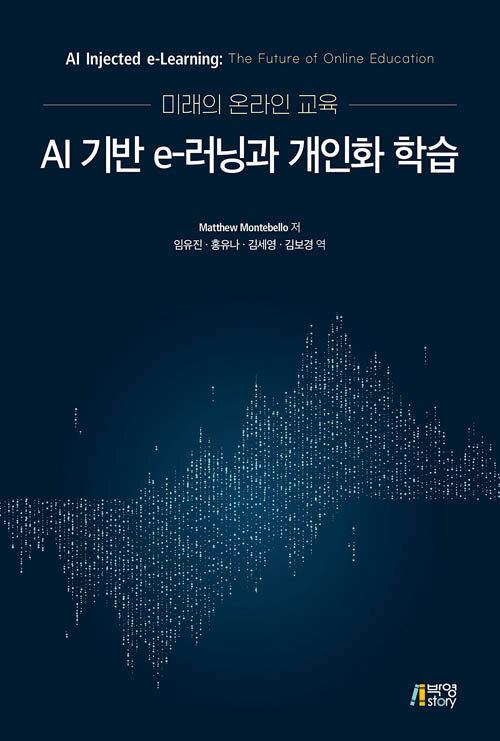 AI 기반 e-러닝과 개인화 학습 : 미래의 온라인 교육