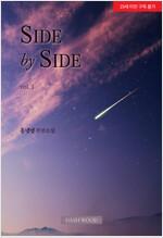 [세트] [GL] SIDE by SIDE (총5권/완결)