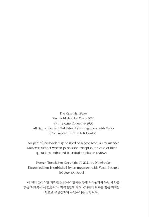 돌봄 선언 : 상호의존의 정치학