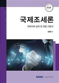 국제조세론 : 국제거래 설계 및 대응 지침서