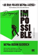 샘 호손 박사의 불가능 사건집