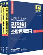 2022 해커스공무원 소방 김정희 소방관계법규 기본서 + 법령집 세트 - 전3권