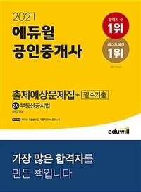 2021 에듀윌 공인중개사 2차 출제예상문제집 + 필수기출 부동산공시법