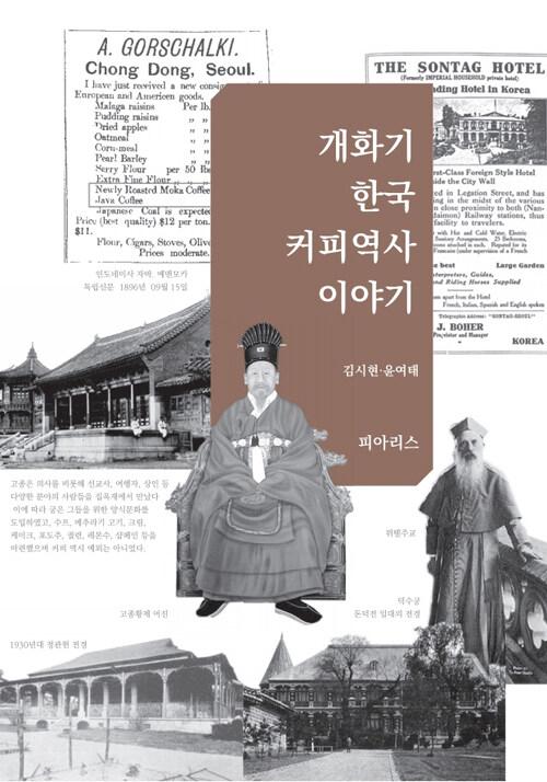 개화기 한국 커피역사 이야기