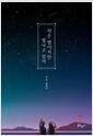 [eBook] 작은 별이지만 빛나고 있어