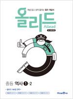 Allead 올리드 중등 역사①-2 : 2015 개정 교육과정 (2021년용)