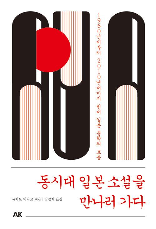 동시대 일본 소설을 만나러 가다