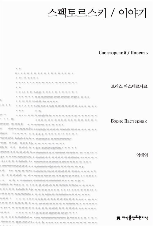 스펙토르스키 / 이야기