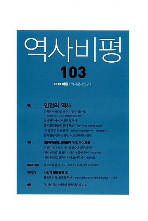 역사비평 103호