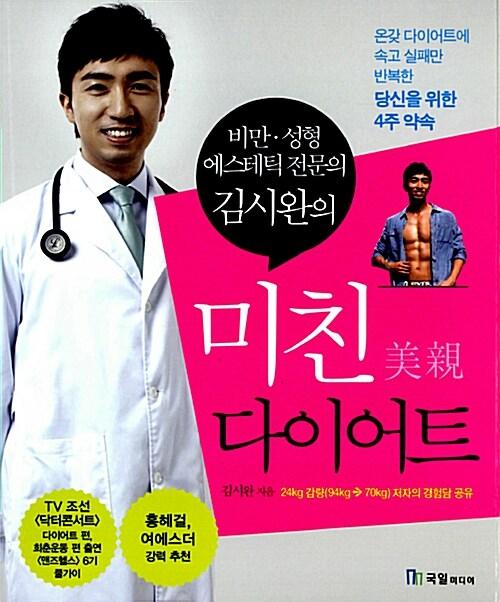 비만.성형 에스테틱 전문의 김시완의 미친 다이어트