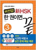 버전업! 新HSK 한 권이면 끝 3급 (책 + CD 1장)