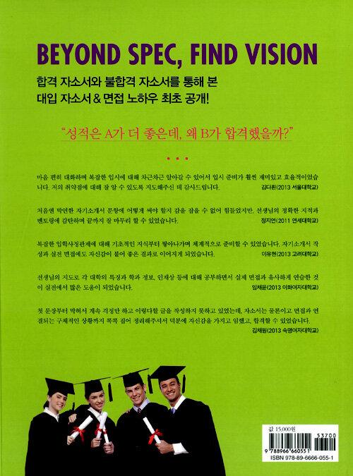 (기적의) 대입 자소서 : 상위 12개 대학 합격 자소서 & 면접 비법 개정2판