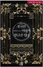 [GL] 봉인된 마왕의 장난감 성녀