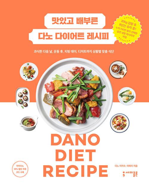 맛있고 배부른 다노 다이어트 레시피 : 과식한 다음 날, 운동 후, 치팅 데이, 디저트까지 상황별 맞춤 식단