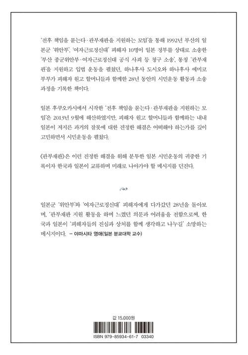 관부재판 : 소송과 한국의 원고 피해자 할머니들과 함께한 28년의 기록