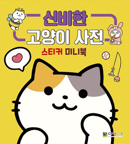 신비한 고양이 사전 스티커 미니북