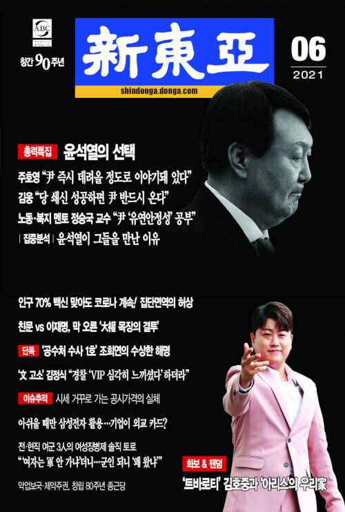 신동아 2021.6 : 특집 [화보&팬덤] 트바로티 김호중과 아리스의 우리家