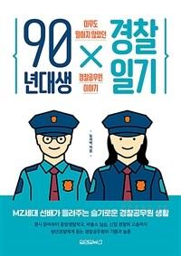 90년대생 경찰일기