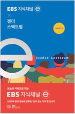 지식채널 × 젠더 스펙트럼