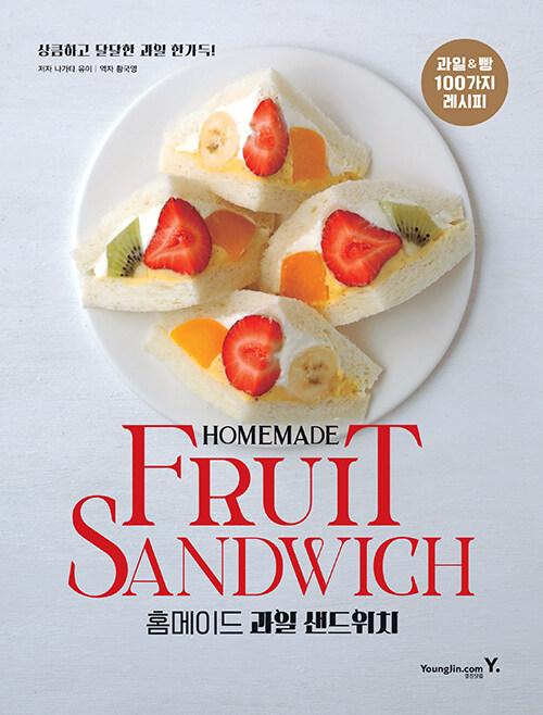홈메이드 과일 샌드위치