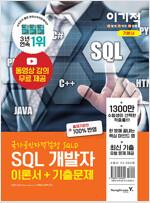 2021 이기적 SQL 개발자 이론서 + 기출문제