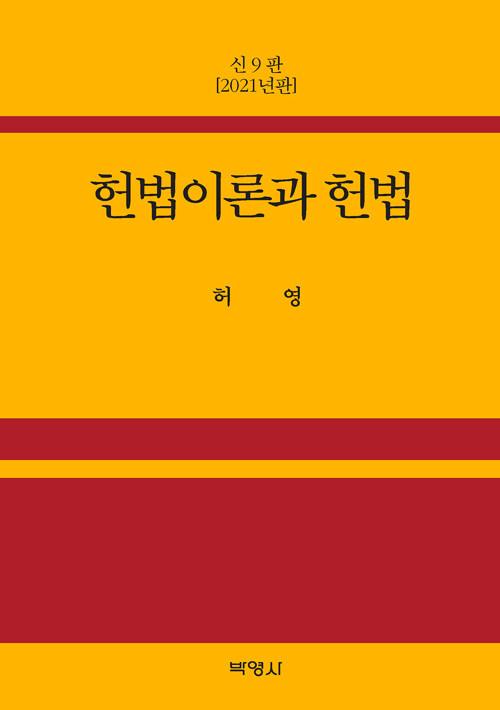 헌법이론과 헌법 / 신9판