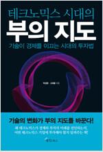 [발췌낭독본] 테크노믹스 시대의 부의 지도