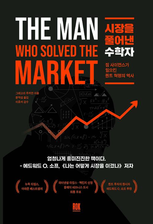 시장을 풀어낸 수학자 : 짐 사이먼스가 일으킨 퀀트 혁명의 역사