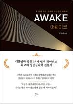 [발췌낭독본] 어웨이크