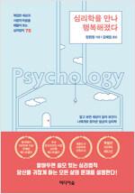 [발췌낭독본] 심리학을 만나 행복해졌다