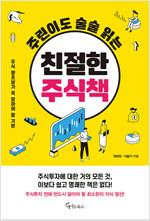 [발췌낭독본] 주린이도 술술 읽는 친절한 주식책